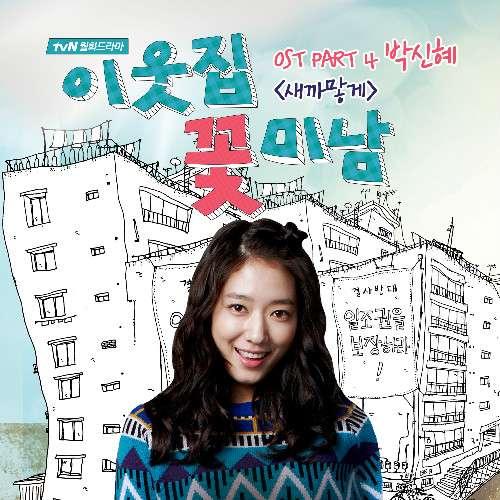 [Single] Park Shin Hye - Flower Boy Next Door OST Part.4